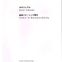 nakazawa_essay