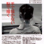 nakazawa_flyer2